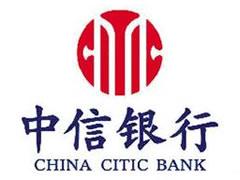 中信银行(福建自贸试验区福州片区分行)