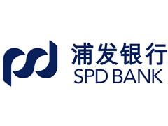 上海浦东发展银行(城南支行)