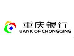 重庆银行(垫江支行)