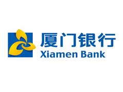 厦门银行(福州长乐支行)