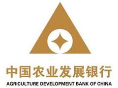 中国农业发展银行(黔江分行)-大厅