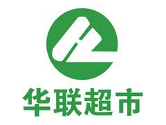 华联超市(赵家分店)