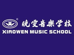 晓雯音乐学校(武鸣分校)
