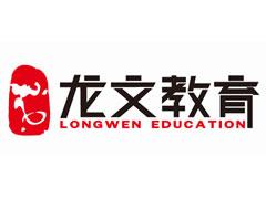 龙文教育(御道街)