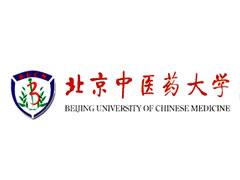 北京中医药大学
