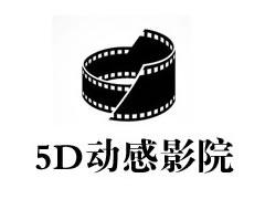 动感5D影院