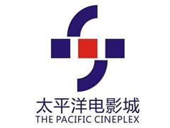 太平洋电影城